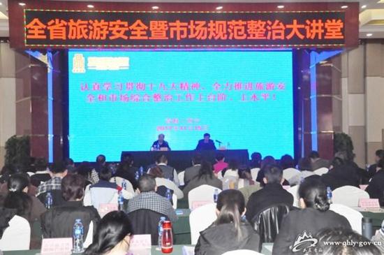 青海省旅游安全与市场执法检查专题培训在西宁