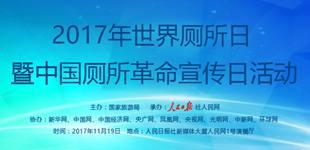 2017年世界厕所日暨中国明升体育88宣传日活动