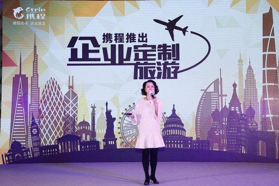 携程发布首个在线企业定制平台 开辟定制游新市场