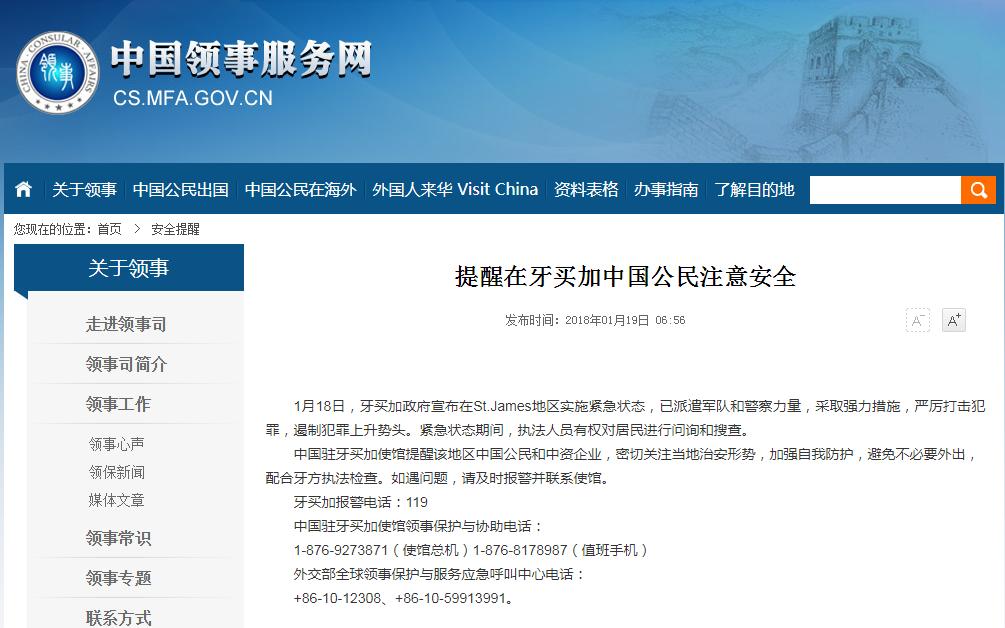 我驻牙买加使馆提醒当地中国公民:注意安全避免不必要外出
