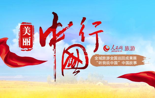 《美丽中国行》--全域旅游全国巡回成果展