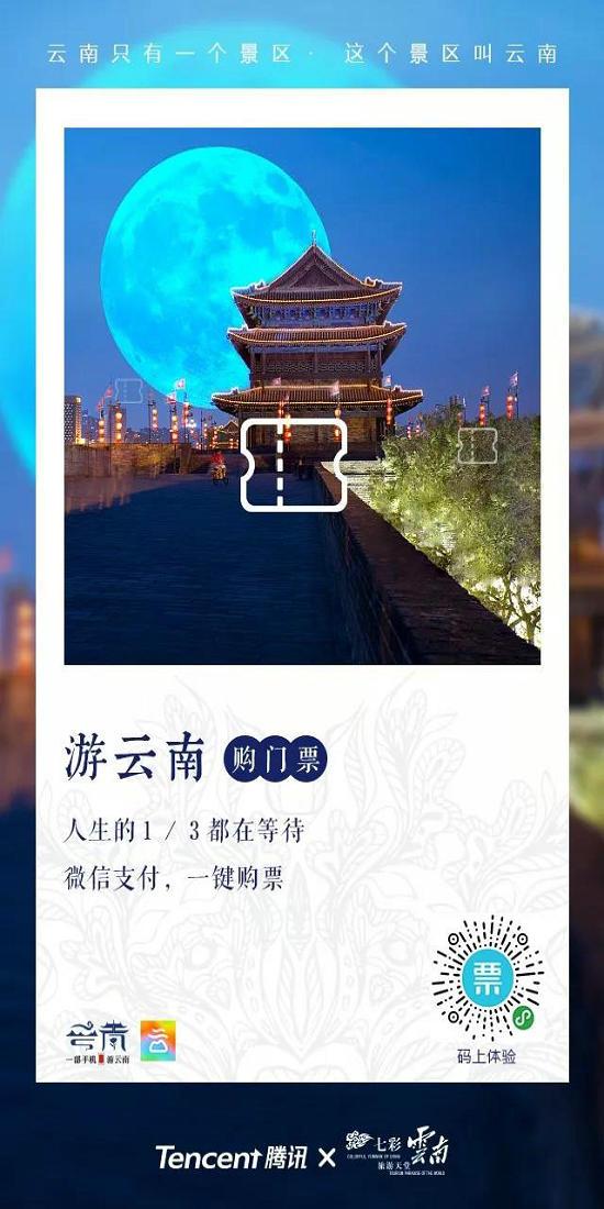 """""""一部手机游云南""""云南旅游即将全面跨入智慧时代_台湾自助游签证"""