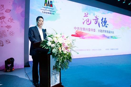 中共甘南州委常委、州政府常务副州长范武德发言