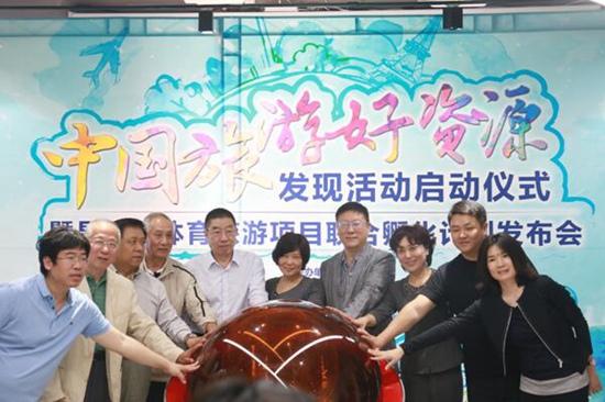 """""""中国<a href=http://www.jingcsb.com/a/lvyou/ target=_blank class=infotextkey>旅游</a>好资源""""发现活动启动 <a href=http://www.jingcsb.com/a/jinribeijing/ target=_blank class=infotextkey>北京</a>昌平成活动首站"""