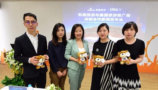 凯撒战略合作美国旅游推广局 上海-匹兹堡包机8月启动