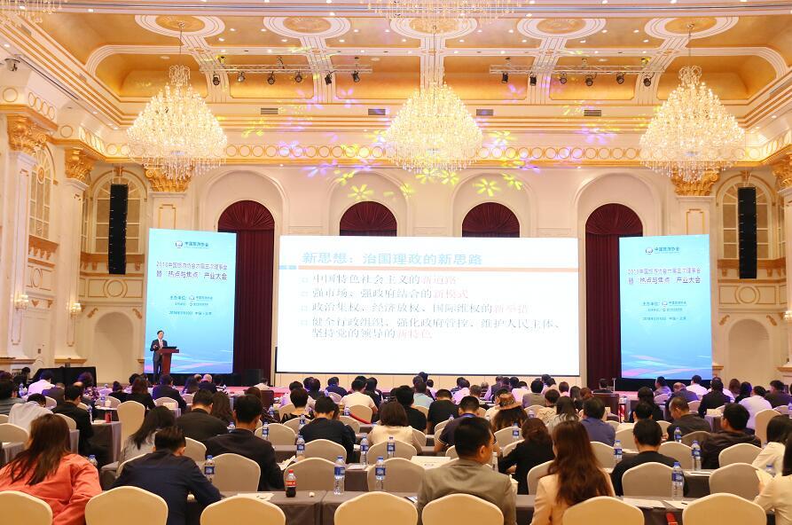 """中国<a href=http://www.jingcsb.com/a/lvyou/ target=_blank class=infotextkey>旅游</a>协会""""热点与焦点""""产业大会在京召开"""