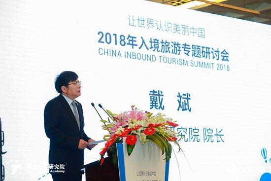 中国旅游研究院院长戴斌演讲。中国旅游研究院供图。