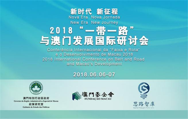 """2018""""一带一路""""与澳门发展国际研讨会"""