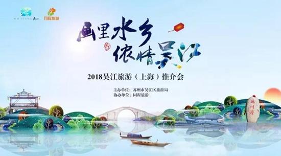 """""""画里水乡,侬情吴江""""2018吴江旅游(上海)推介会6月22日举办"""