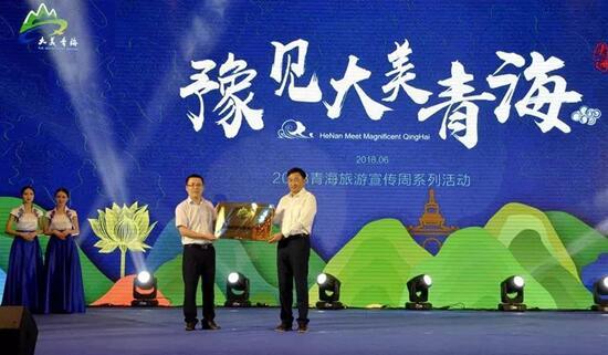 """""""豫见大美青海"""" 2018青海旅游宣传周系列活动在郑州拉"""