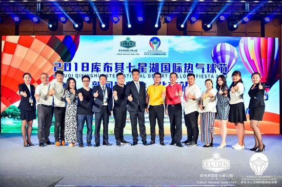 库布其七星湖国际热气球节8月举办 多项活动打造旅游IP