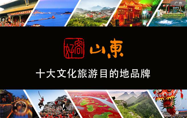 山东十大文化旅游目的地品牌