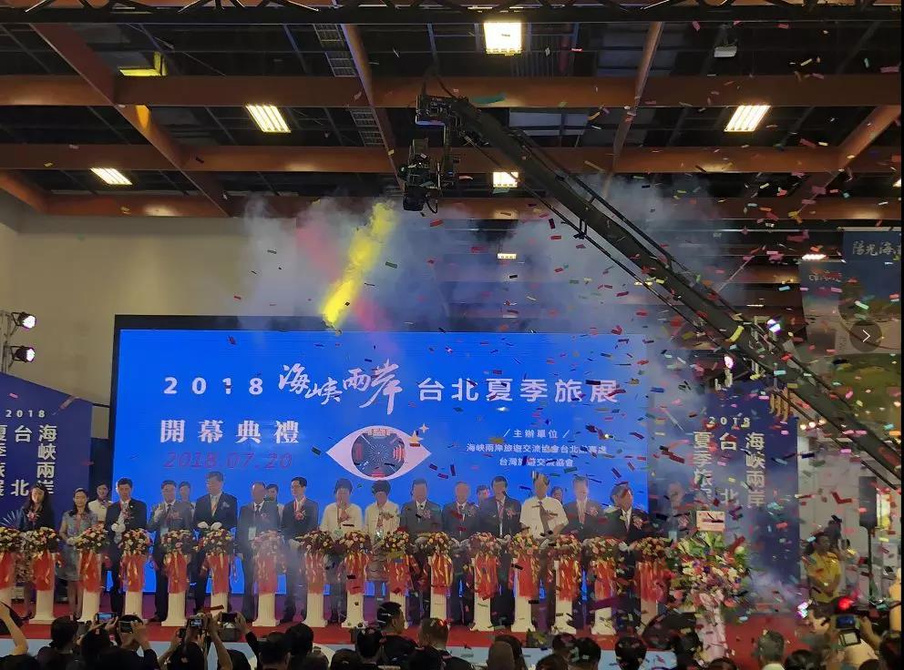 2018海峡两岸台北夏季旅展开幕式图片