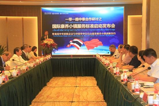 泰国中华侨联携手华中集团 打造国际康养小镇服务标准