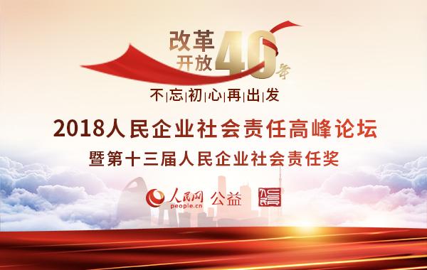 第十三届人民企业社会责任奖评选启动