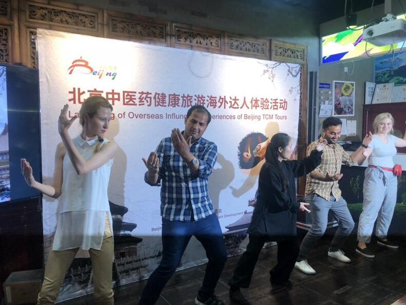2018中医药健康旅游达人体验推广中医养生文化旅游活动在京开展