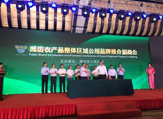 潍坊农产品整体区域公用品牌推介招商会在北京召开