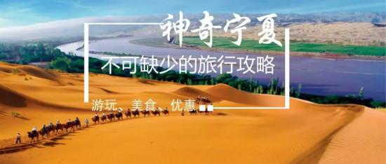 十一长假宁夏旅游全攻略邀您给心灵放个假
