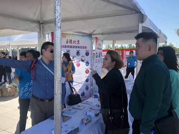 2018系列旅游咨询日活动助力第二十届北京国际旅游节