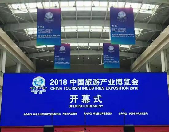 2018中国旅游产业博览会开幕宁夏展台人气火爆