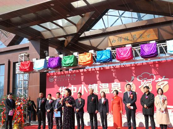 旅游+康养保定涞源华中小镇温泉美食节开幕