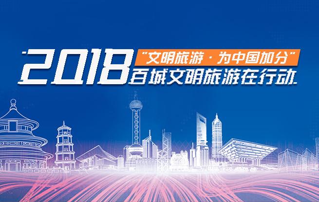"""2018""""文明旅游·为中国加分"""" 百城文明旅游在行动"""