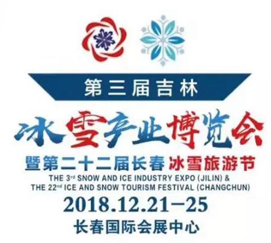 pk10彩票网站排行榜,第三届吉林雪博会十大亮点打造规格最高的冰雪专业盛会