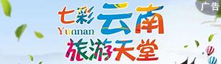 云南旅游广告素材(2018旅游频道)