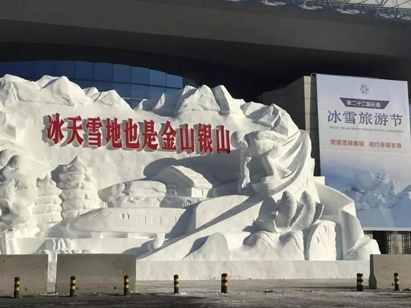 中国冰雪旅游盛典吉林大放异彩斩获多项殊荣