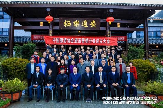 中国旅游协会旅游营销分会成立 搭建旅游营销合作新平台