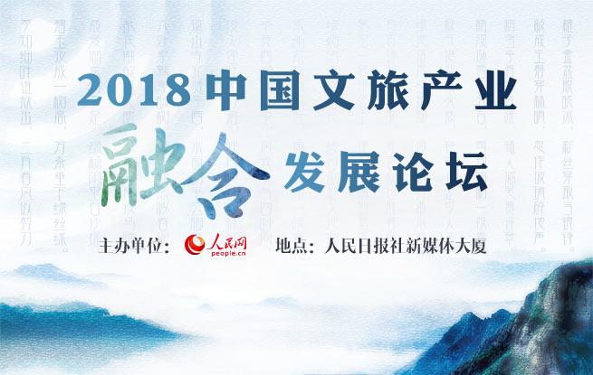 2018中国文旅产业融合发展论坛