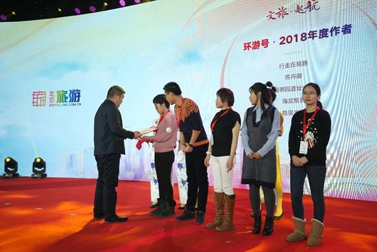 北京旅游网年度盛典召开文旅融合展现北京之美