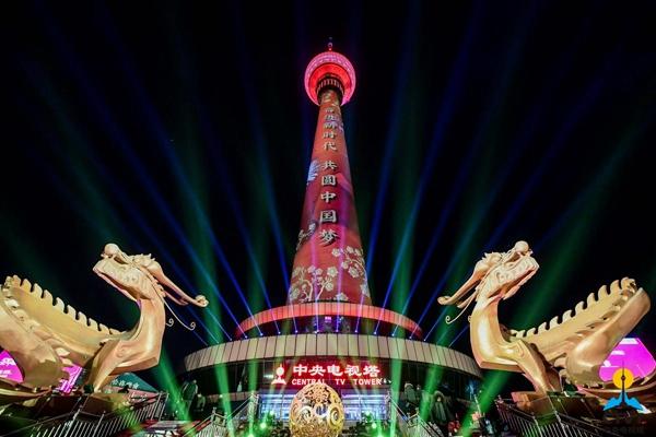 中央电视塔成功举办首届跨年灯光秀活动