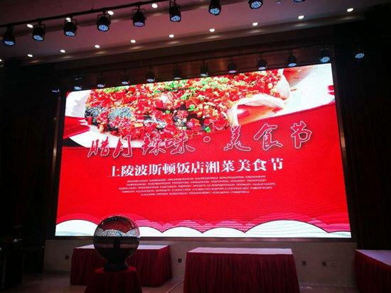 """""""腊月·辣味""""带你领略舌尖上的宁夏首届湘菜美食节"""