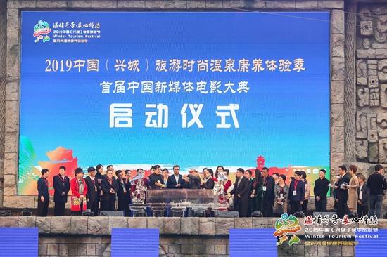 中国(兴城)冬季旅游节开幕 时尚温泉康养度假成热点