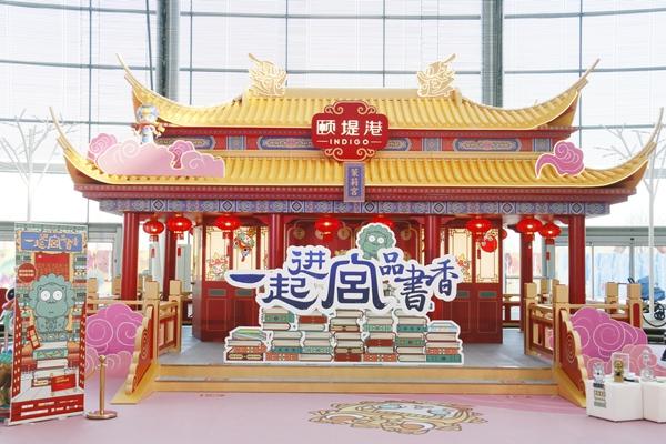 《一起进宫品书香》文化公益活动在京正式启动