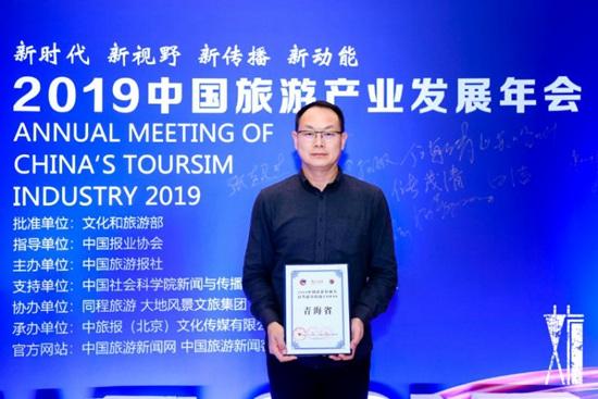 2018年中国旅游产业影响力风云榜揭晓吉林、青海斩获大奖