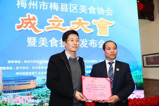 广东梅州市梅县区美食协会成立打造客家美食文化地图