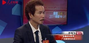 专访全国政协委员、广州雕塑院院长许鸿飞