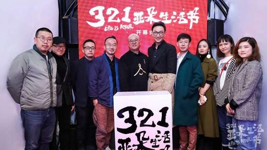 亚朵生活节发布会启动仪式