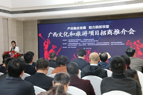 广西文旅项目亮相京城 发布优惠政策加大招商引资力度