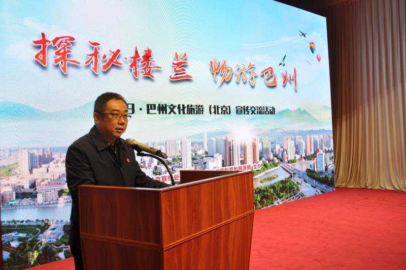 巴州在北京推介文化旅游资源