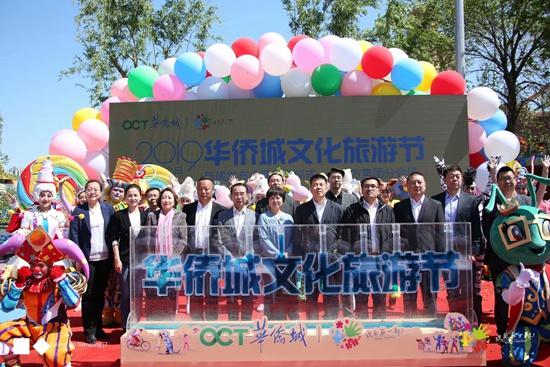 华侨城文化旅游节启动北方7大景区联动迎客