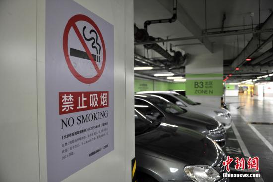 住宅楼楼道、电梯内能否吸烟?北京控烟协会:不能