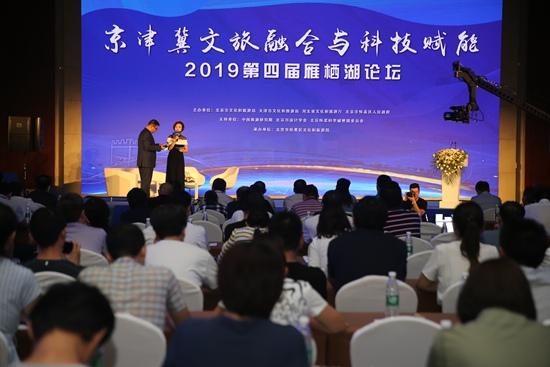第四屆雁棲湖論壇舉行聚焦文旅融合與科技賦能