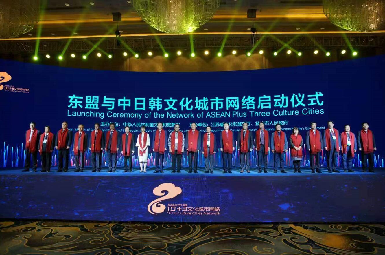 东盟与中日韩文化城市网络启动仪式在江苏举办
