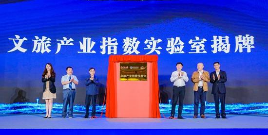 阿里巴巴持续加码文旅 文旅产业指数实验室正式成立