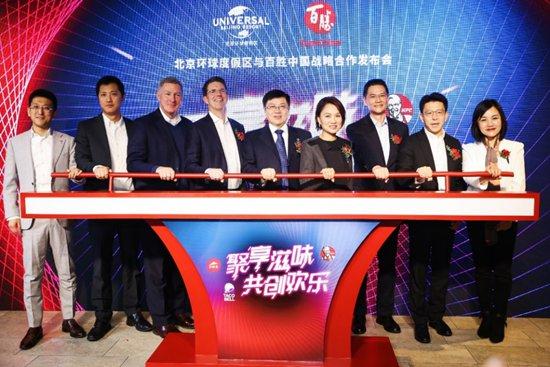 重磅消息!百勝中國將在北京環球度假區開設肯德基輕食餐廳