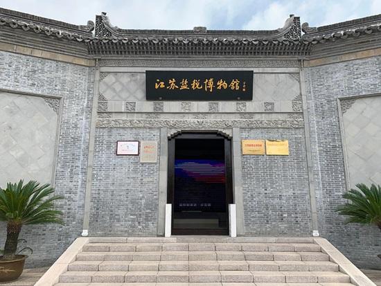 江苏盐税博物馆开馆 加速推进泰州打造研学研修之城