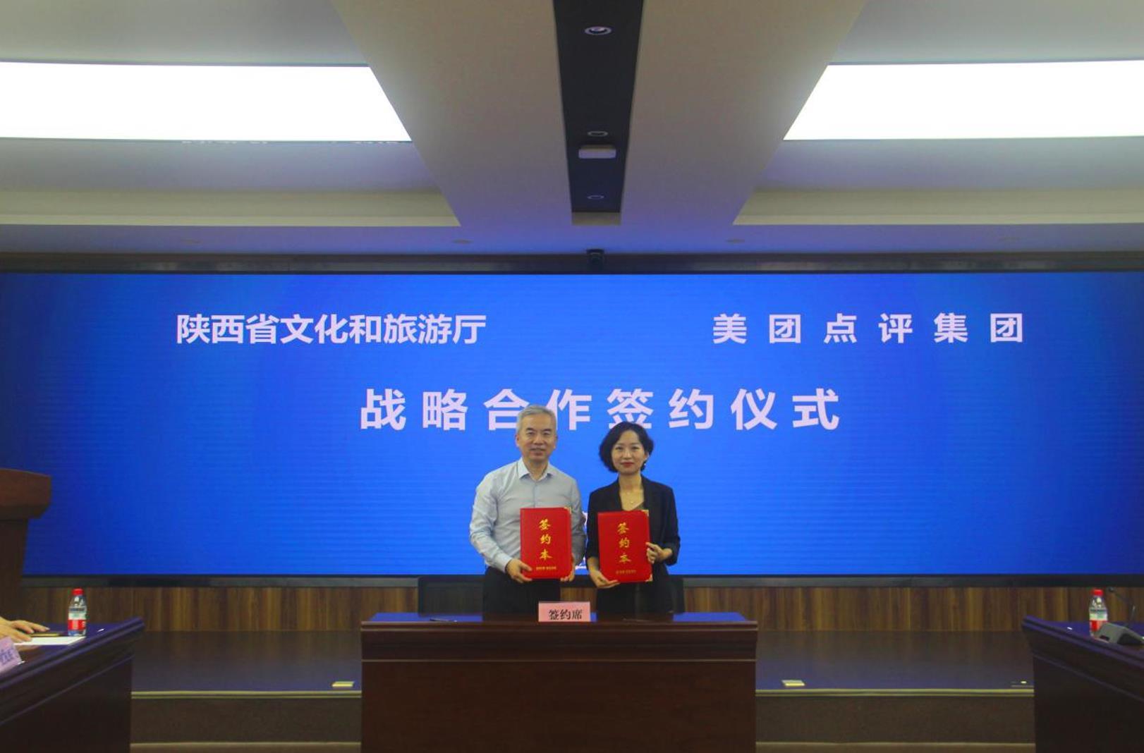 陕西文旅厅与美团点评签署战略合作协议助力文旅产业复苏